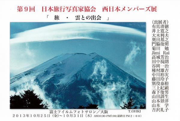 旅・雲との出会