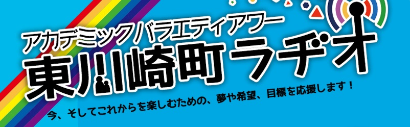 東川崎町ラヂオ 2014/3/7出演ゲスト髙城芳治