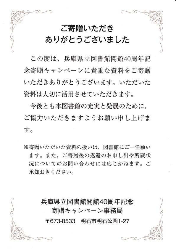 兵庫県立図書館40周年記念寄