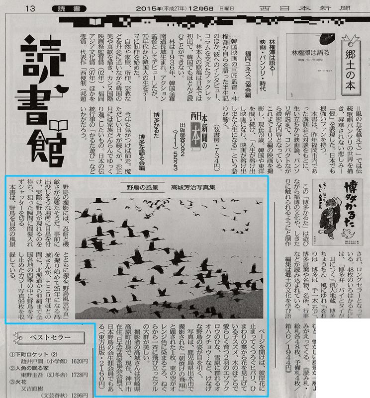 2015年12月6日西日本新聞