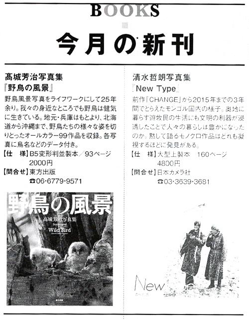 2016年フォトコン2月号新刊紹介ページ